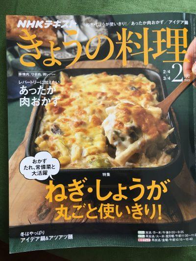 「きょうの料理」2月号に掲載中です♪