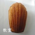 スタジオ桂花ブログ お菓子