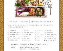 奈良の飲食店を応援する「奈良エクセルフードBOX」