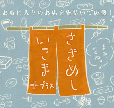 【飲食店応援!】「生駒✖さきめし」キャンペーン